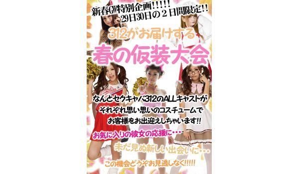 ☆4月29、30(日、月)の2DAY! コスプレイベント開催☆