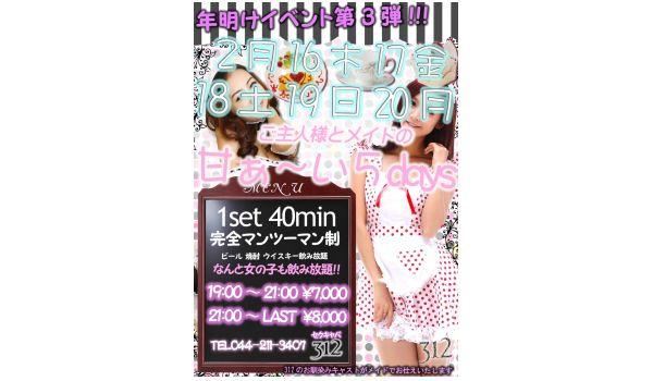 ★2012第3弾イベント★ →メイド2月16日(木)〜20日(月) 5日間!!