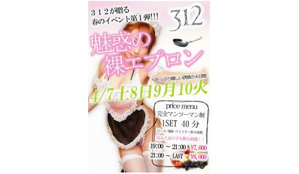 ◆第4弾 裸エプロン・イベント開催中!◆