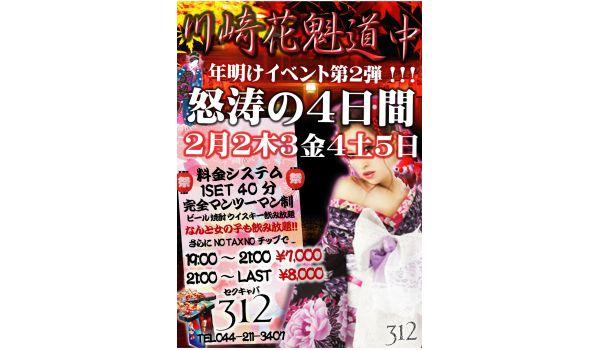 ◆2月2日~6日 『花魁』◆16日~20日 『メイド』イベント開催◆